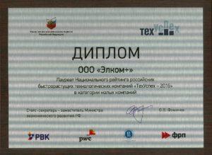 Производитель Радиус-IP вошел в рейтинг быстрорастущих технологических компаний России